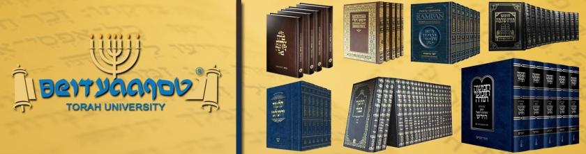 BeitYaaqov Torah University4