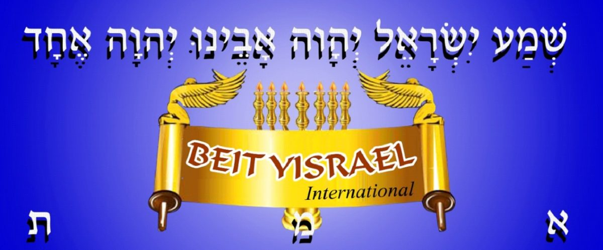 Bet Yisrael international